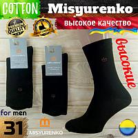 Носки мужские демисезонные х/б Мисюренко 31 размер чёрные НМД-05356