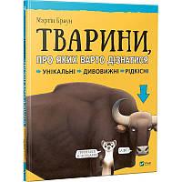 Книга Тварини про яких варто дізнатися, фото 1