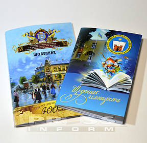 Щоденники шкільні