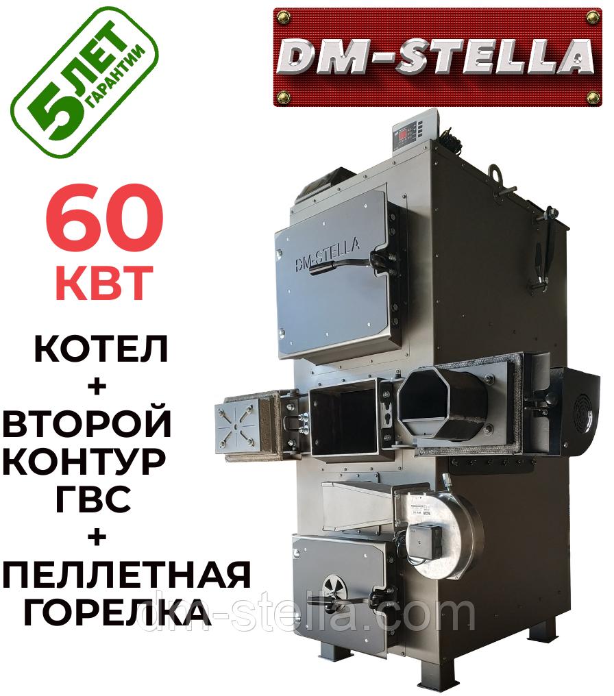Котел на пеллетах 60 кВт DM-STELLA (двухконтурный)