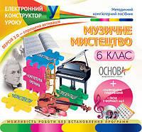 Електронний конструктор уроку Музичне мистецтво 6 клас (229013)