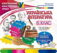 Електронний конструктор уроку Українська література 6 клас (215677)