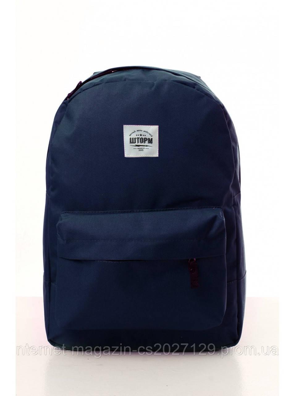 """Городской рюкзак темно-синего цвета """"Классик Шторм"""""""