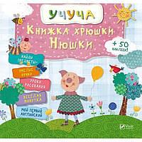 Учуча Развивающая книга для детей Книжка хрюшки Нюши(рус)