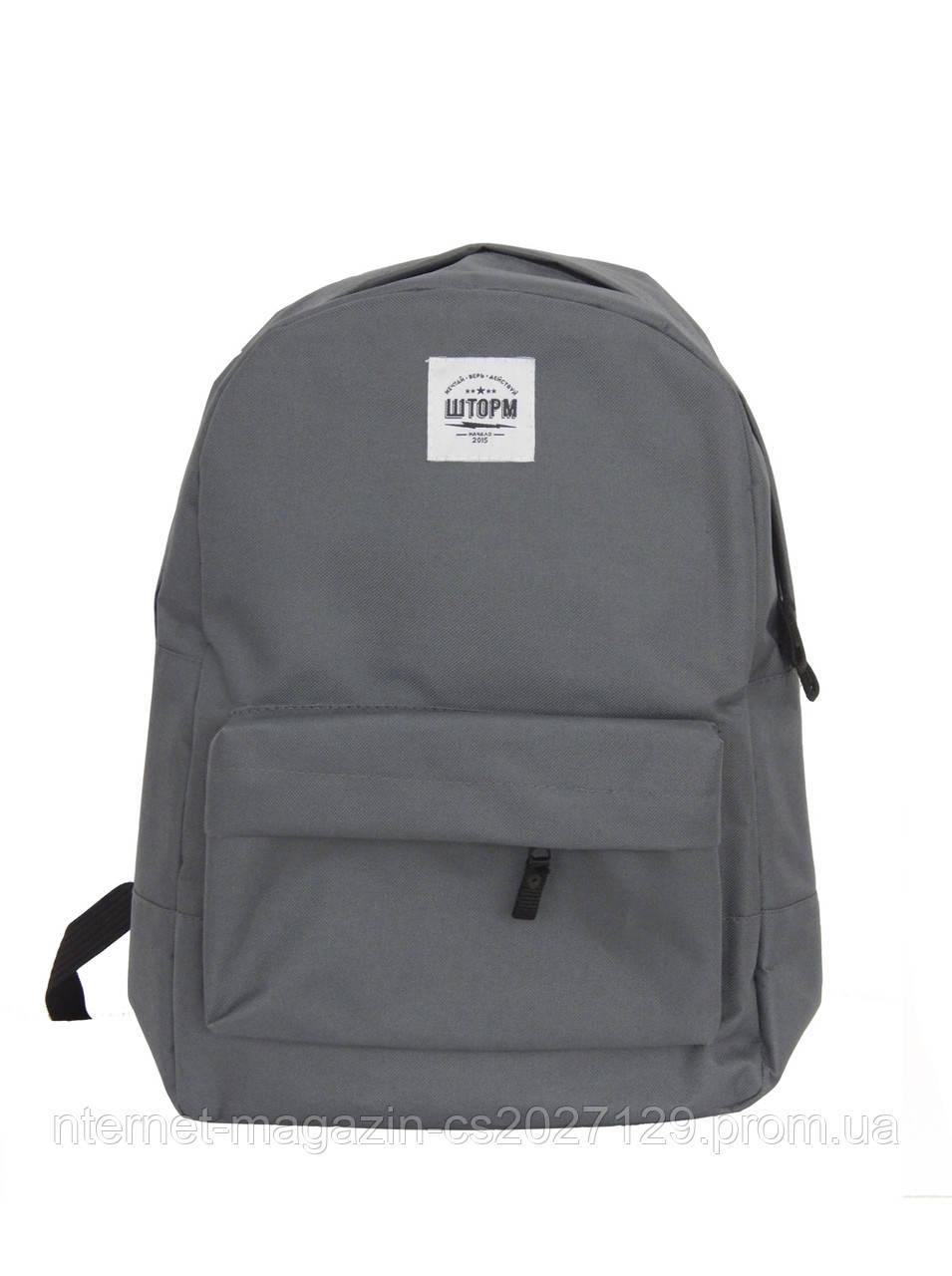 """Удобный качественный рюкзак """"Шторм Классик Серый"""""""
