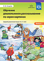 Обучение дошкольников рассказыванию по серии картинок. Средний дошкольный возраст 4-5 лет. Выпуск 1