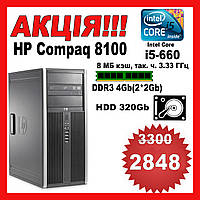"Системный блок ""HP Compaq 8100""-1 Gen Intel Core i5-660  /DDR3 4Gb/ HDD 320Gb  k.9009"