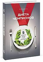 Диета чемпионов. 5 принципов питания лучших спортсменов (978-5-00100-890-3)