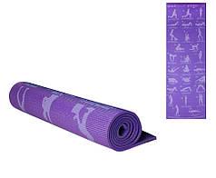 Коврик для йоги 173-61 см Фиолетовый (MS1845(Purple))