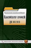 Національний класифікатор України. Класифікатор професій ДК 003:2010