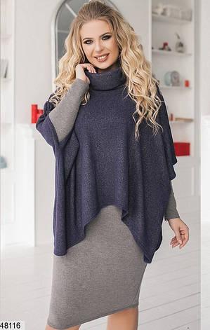 Теплое красивое серое платье с синей накидкой размеры:48,50,52,54, фото 2