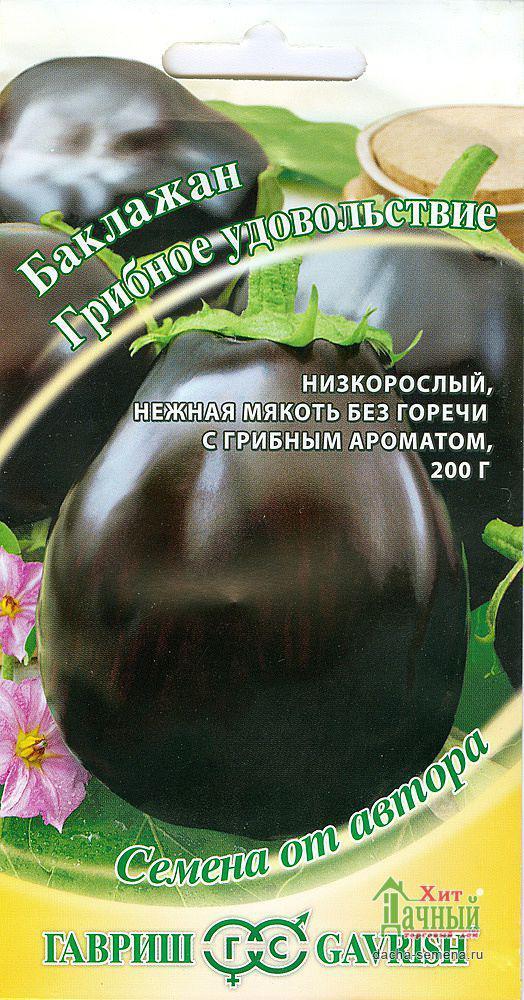 Семена баклажана Грибное Удовольствие, 0.3г
