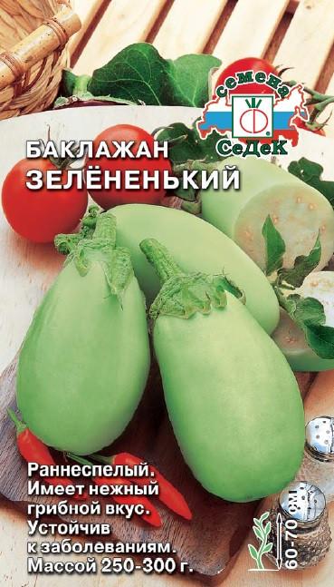 Семена баклажана Зелёненький, 0.2г