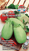 Баклажан Зелененький, 0.2 г