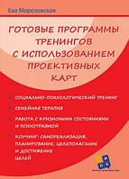 01041058 Книга «Готовые программы тренингов с использованием проективных карт».