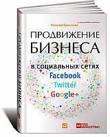 Продвижение бизнеса в социальных сетях Facebook, Twitter, Google+ (978-5-9614-2280-1)