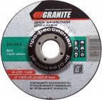 Диск абразивный зачистной для камня GRANITE 6*180мм, Арт.: 8-05-186