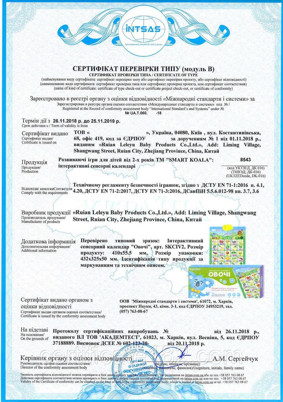 Оцінка відповідності (оформлення сертифіката типу і декларації) інтерактивних розвиваючих іграшок для дітей