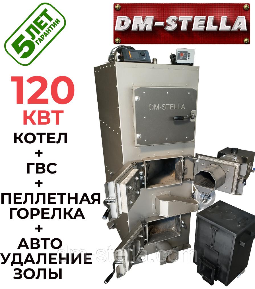 Котел на пеллетах с системой автоудаления золы 120 кВт DM-STELLA (двухконтурный)