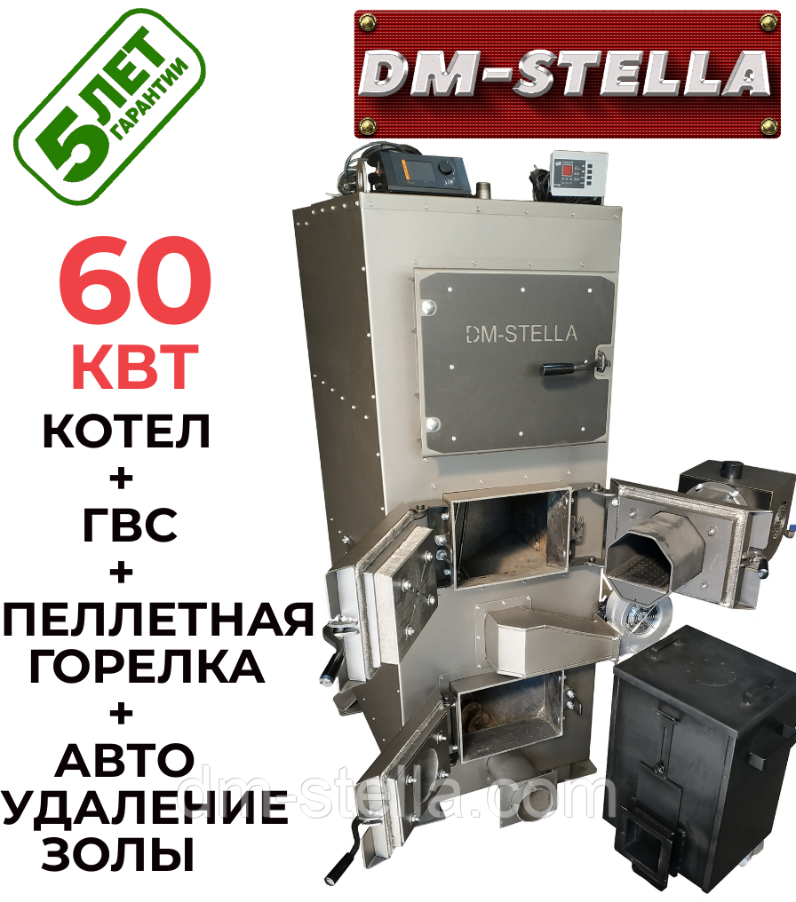 Котел на пеллетах с системой автоудаления золы 60 кВт DM-STELLA (двухконтурный)