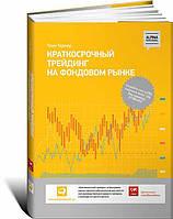 Краткосрочный трейдинг на фондовом рынке (978-5-9614-1708-1)