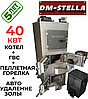 Котел на пеллетах с системой автоудаления золы 40 кВт DM-STELLA (двухконтурный)