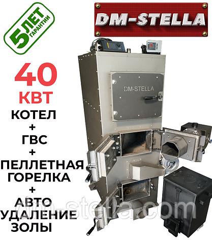 Котел на пеллетах с системой автоудаления золы 40 кВт DM-STELLA (двухконтурный), фото 2