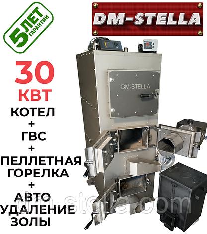 Котел на пеллетах с системой автоудаления золы 30 кВт DM-STELLA (двухконтурный), фото 2