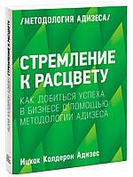 Стремление к расцвету. Как добиться успеха в бизнесе с помощью методологии Адизеса (978-5-00100-389-2)