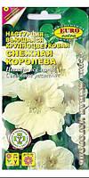 Семена цветов Настурция Снежная Королева,1г