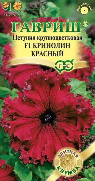 Семена цветов Фриллитуния Кринолин Красный F1, 5шт.