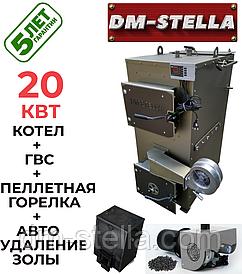 Котел на пеллетах с системой автоудаления золы 20 кВт DM-STELLA (двухконтурный)