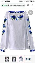 ВБ-16. Вишита дитяча блузка(вишиванка)