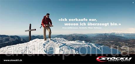 Горные лыжи Stöckli