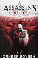 Assassin's Creed. Братство (978-5-389-10533-1)