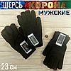 Перчатки мужские шерсть зимние  Корона 23см  чёрные  ПМЗ-1619