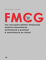 FMCG. Как наладить бизнес-процессы, обойти конкурентов, встроиться в матрицу и закрепиться на полке (978-5-496-01881-4)