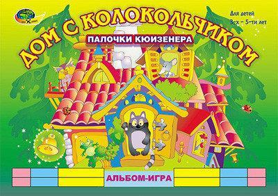Альбом Дом с колокольчиком (игры к палочкам Кюизенера), Корвет