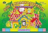 Альбом Дом с колокольчиком (игры к палочкам Кюизенера), Корвет, фото 1