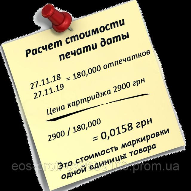 Стоимость маркировки товара