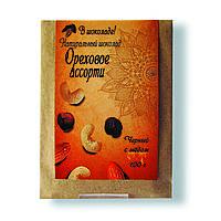 Шоколад черный с ореховым ассорти, ТМ В шоколаде