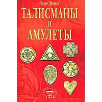 01107894 Талисманы и амулеты Ширнер Диля