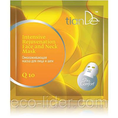 """Омолаживающая маска для лица и шеи """"Коэнзим Q 10"""" Pro-Comfort, 35г"""