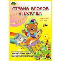 Альбом Страна Блоков и Палочек  (набор игр), Корвет