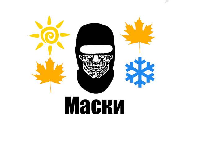 """- """"Маски"""""""