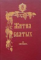 Жития Святых Святителя Дмитрия Ростовского  - В 12 томах.