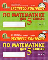 Экспресс-контроль по математике для 5 класса. (1,2 часть) Тарасенкова Н.А., Бурда М.І. и др.