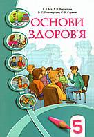 Зошит Основи здоров`я, 5 клас.  І.Д. Бех, Т.В. Воронцова и др.