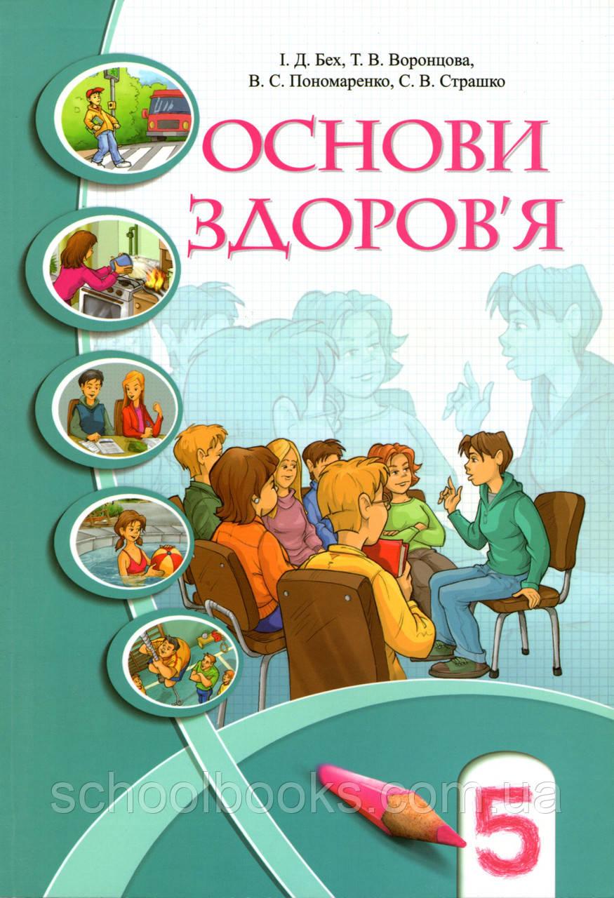 Основы здоровья бойченко 5 класс для украинских классов