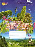 Тетрадь для тематического контроля знаний по природоведению, 5 класс. Ярошенко О.Г., Бойко В.М. и др.